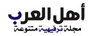 مجلة اهل العرب